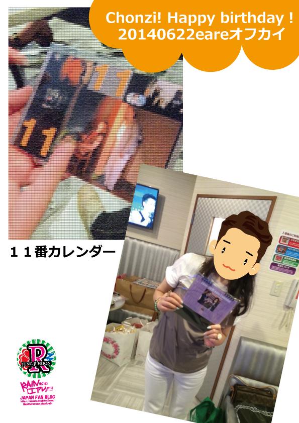 2014062510.jpg