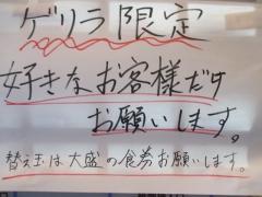 煮干中華そば つけめん 鈴蘭【壱五】-3