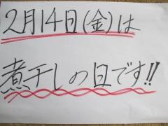 煮干中華そば つけめん 鈴蘭【壱五】-10
