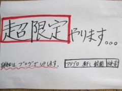 煮干中華そば つけめん 鈴蘭【壱五】-9
