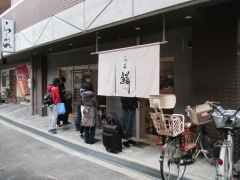 【新店】らーめん 鱗-1