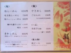 【新店】らーめん 鱗-2