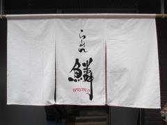 【新店】らーめん 鱗-8