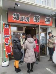 【新店】麺厨房 華燕 JR高槻駅店-1