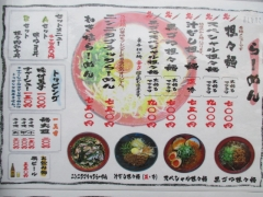 【新店】麺厨房 華燕 JR高槻駅店-2