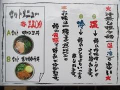 【新店】麺厨房 華燕 JR高槻駅店-3