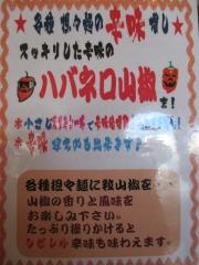 【新店】麺厨房 華燕 JR高槻駅店-8