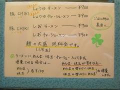 ラーメン家 みつ葉【七】-2
