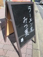 ラーメン家 みつ葉【七】-7