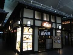 飛騨高山中華そば 豆天狗 セントレア店-1