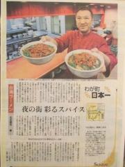 飛騨高山中華そば 豆天狗 セントレア店-10