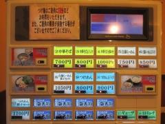 飛騨高山中華そば 豆天狗 セントレア店-13