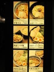 飛騨高山中華そば 豆天狗 セントレア店-18