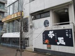 【新店】らーめん つけ麺 拳玉-2