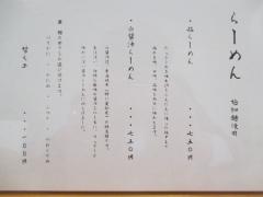 【新店】らーめん つけ麺 拳玉-4