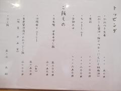 【新店】らーめん つけ麺 拳玉-5