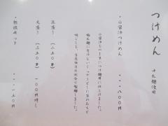 【新店】らーめん つけ麺 拳玉-6