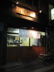 つけめん 咲きまさ【弐】-1