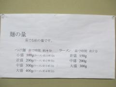 つけめん 咲きまさ【弐】-6