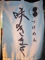 つけめん 咲きまさ【弐】-11