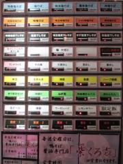 饗 くろ㐂【弐】-4