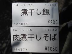饗 くろ㐂【弐】-5