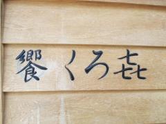 饗 くろ㐂【弐】-13