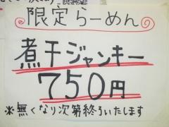 かしや【壱八】-2