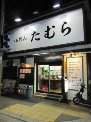 らぁめん たむら【四五】-1