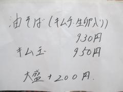 らぁめん たむら【四五】-2
