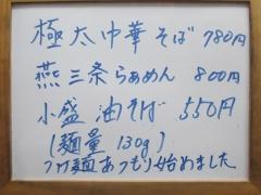 らぁめん たむら【四五】-9