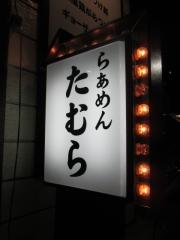 らぁめん たむら【四五】-8