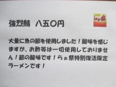 山系無双 三屋 烈火【弐】-4