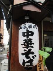 山系無双 三屋 烈火【弐】-9