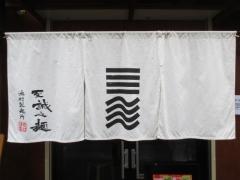 山系無双 三屋 烈火【弐】-8