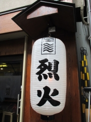 山系無双 三屋 烈火【弐】-10