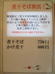 Japanese Soba Noodle 蔦【四】-3