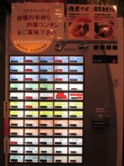 【新店】海老そば まるは-3