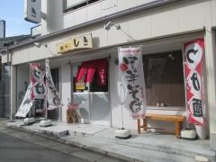 麺や しき【八】-1