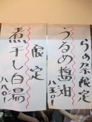 麺や しき【八】-3