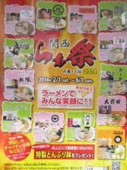 麺や しき【八】-8
