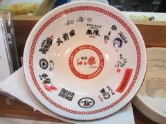 麺や しき【八】-9