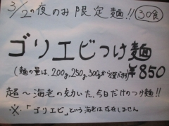 麺と心 7【七】-2
