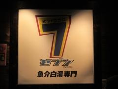 麺と心 7【七】-6