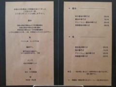中華そば 閃【壱壱】-2