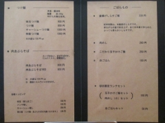 中華そば 閃【壱壱】-3