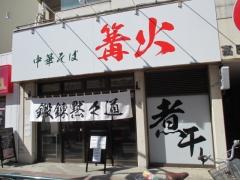 【新店】中華そば 篝火-1