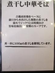 【新店】中華そば 篝火-3