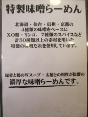 【新店】中華そば 篝火-4