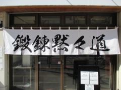 【新店】中華そば 篝火-9